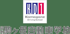 長野県で合宿免許 信州駒ヶ根自動車学校